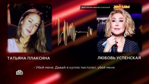Успенская засудит НТВ! Дочь за 1 млн. рублей обесчестила имя королевы шансона в эфире передачи?