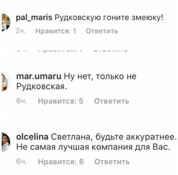 «Рудковскую гоните змеюку». Светлану Бондарчук заклевали за дружбу с Яной