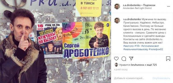 «Свадьбу» с Галкиным сыграл, работу потерял — Мстительная Пугачева разрушила карьеру Дроботенко?