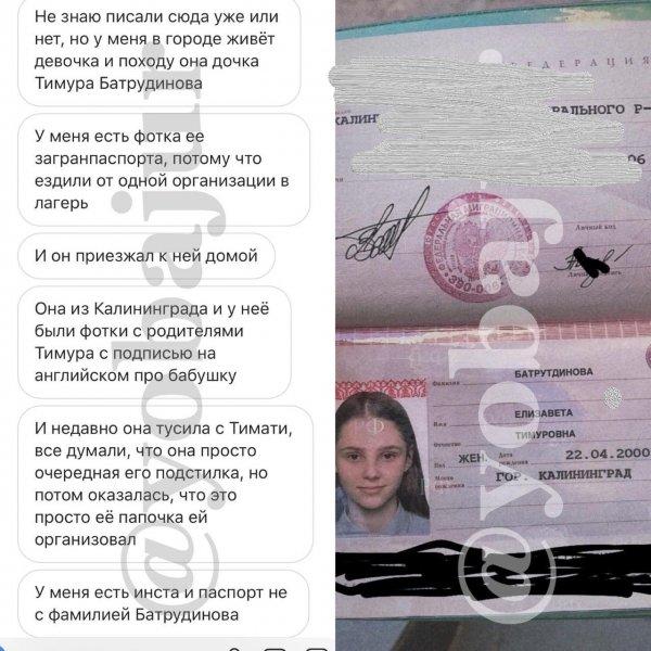 Не бросил — вырастил! Батрутдинов 19 лет скрывал внебрачную дочь