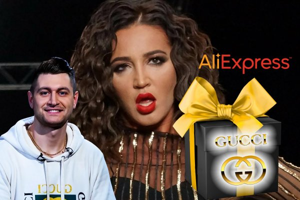Gucci из AliExpress: Дава поглумился над Бузовой в день Святого Валентина
