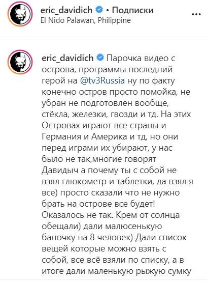 «Остров просто помойка» – Эрик Давидыч рассказал всю правду о «Последнем герое»