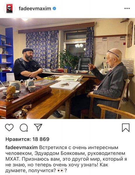 С глаз долой из сердца вон: Фадеев кардинально изменил жизнь из-за предательства Серябкиной?