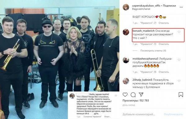 Нервный срыв - закат карьеры? Успенская покинет сцену после турне по России
