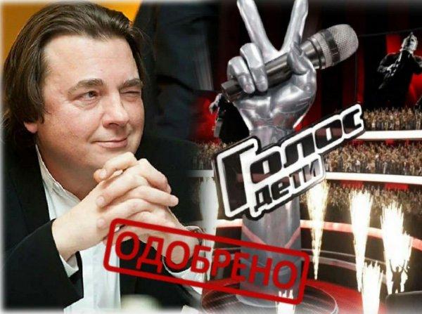 Ещё один шанс для «Первого канала»: Эрнст срочно спасает рейтинги «Голоса. Дети»