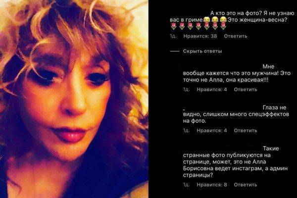 Это не Алла, это мужчина… Пугачёва «спалила» своего двойника в Instagram
