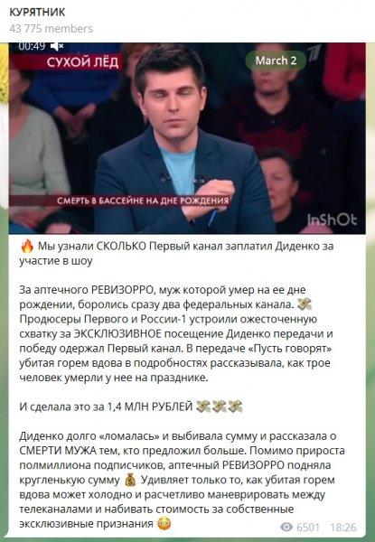 Малахов в ярости: «Убитая горем» Диденко отказала «Прямому эфиру» ради 1,4 млн рублей
