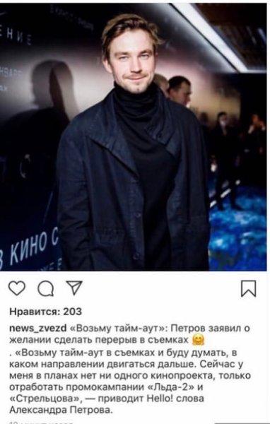 Петров заявил об уходе из кино! Карьере актера пришел конец?