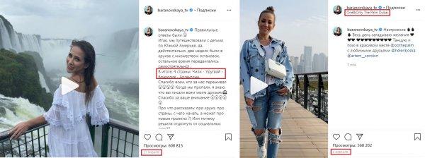 Из отпуска в отпуск: Барановская может скрывать увольнение из «Мужского/Женского»