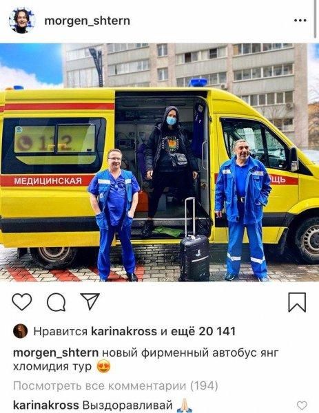 К Даве ни ногой! Кара Кросс «закрутила» роман с Моргенштерном из мести?