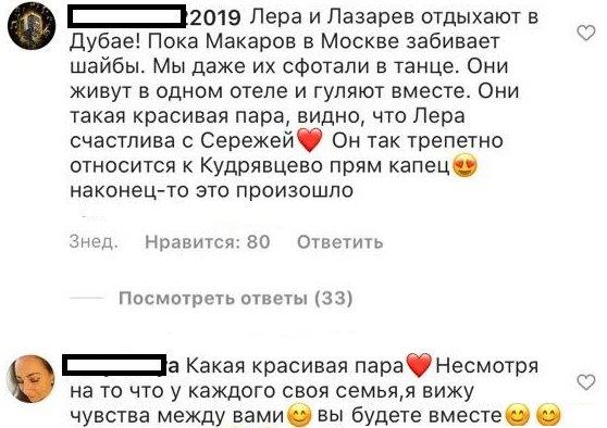 Любовь выше предрассудков! Кудрявцеву и Лазарева заметили в одном отеле на отдыхе
