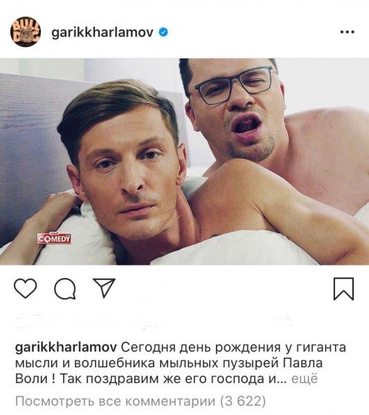 «Милашки»: Пригожинвысмеял Волю иХарламова за«голубое» фото