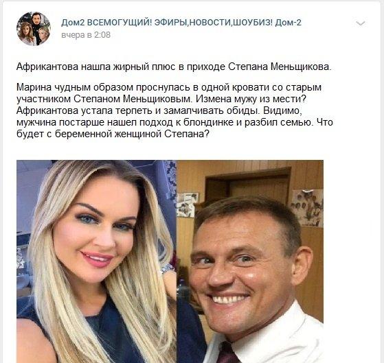 Изменила из мести или как замужняя Марина Африкантова проснулась со Степой Меньщиковым?