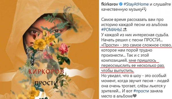 Галкин сжал кулаки: Киркоров извинился перед Пугачёвой за неудачный брак