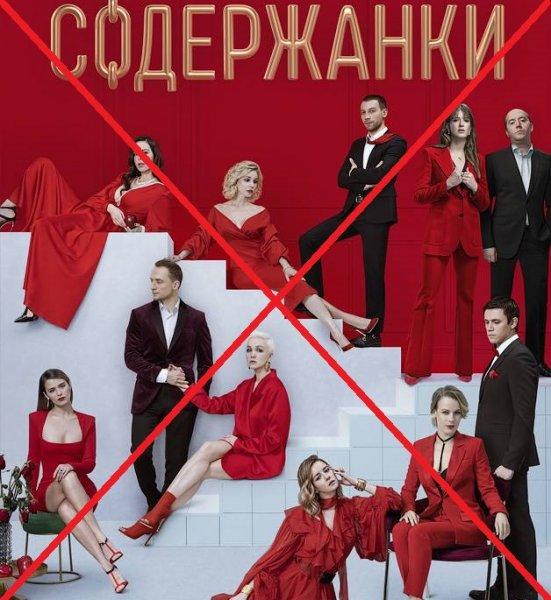 «Содержанки-3» отменяются? Актеры сериала не подтвердили съемки нового сезона