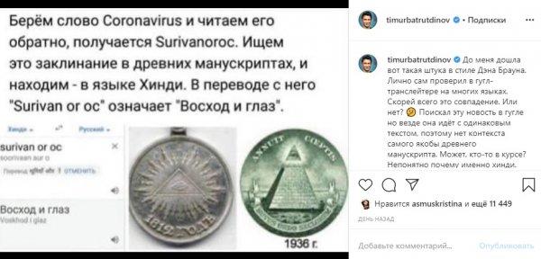 Опасные намеки... Батрутдинов поделился теорией возникновения вируса