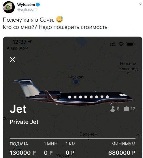 Путин дал добро? Блогер Wylsacom улетит на отдых на самолёте стоимостью почти в 700 тысяч