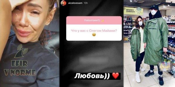 Как Дава «утешил» Бузову... Олег Майами использует Айзу по примеру Манукяна