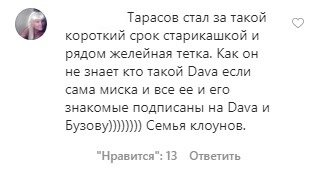 Всё забрал – делить уже нечего! Тарасов и Костенко готовы к перемирию с Бузовой