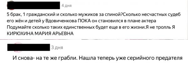 Супруга «гулящего» Вдовиченкова боится рожать наследников
