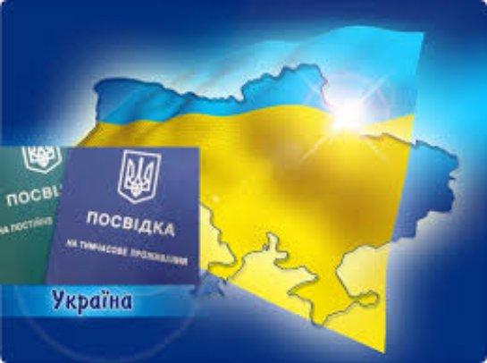 Тонкости оформления ВНЖ в Украине