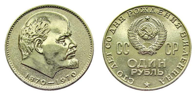 Где узнать стоимость 1 рубля 1970 года