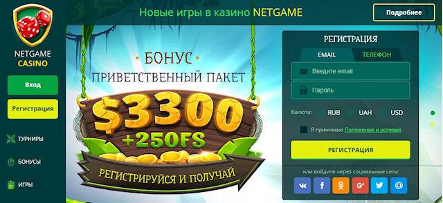 Казино НетГейм -только оригинальный софт и лучшие условия для игроков