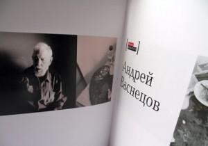 В Москве умер известный художник Андрей Васнецов