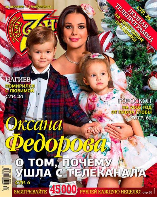 Оксана Федорова показала своих детей