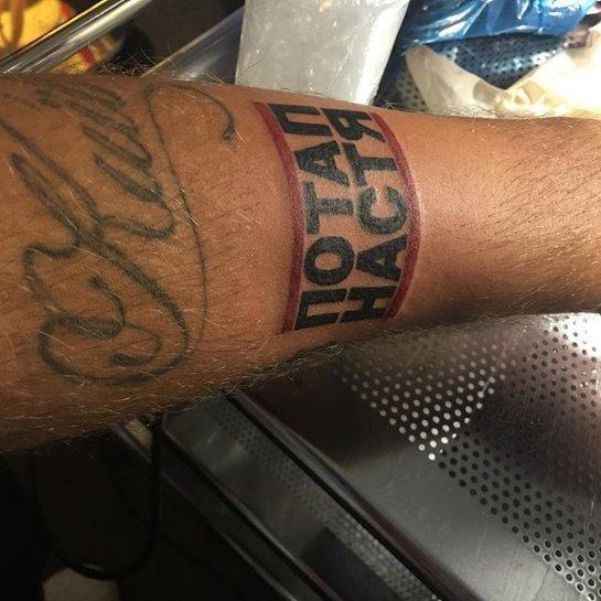 Рэпер Потап украсил тело смелой татуировкой