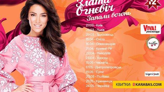 Злата Огневич отправляется в украинский тур