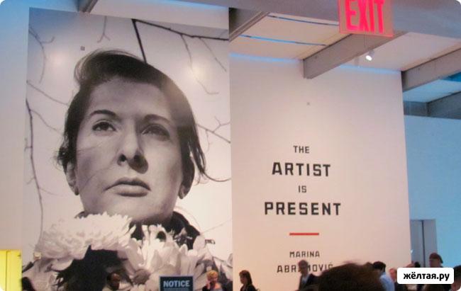 Выставка Марины Абрамович в Москве