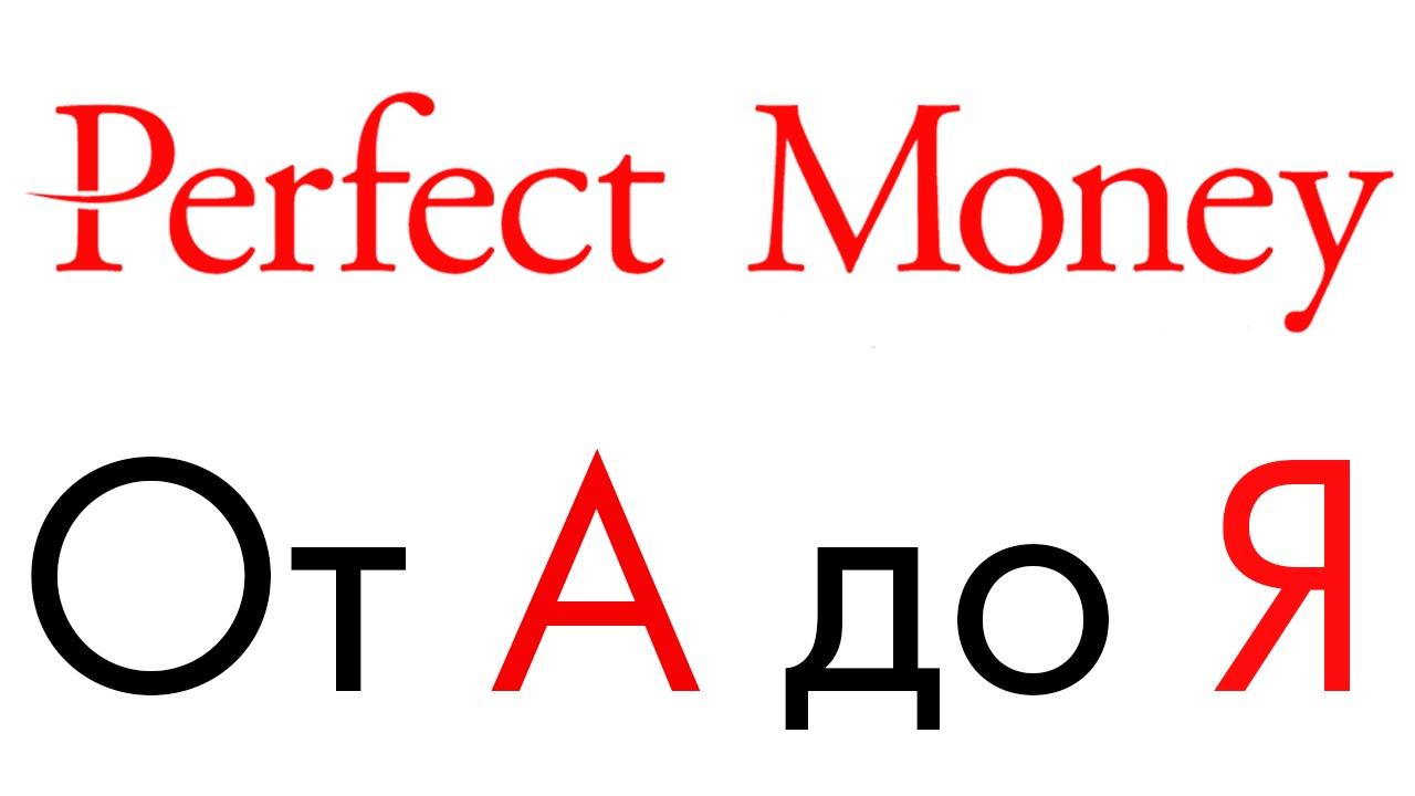 Платежные системы Idram и Perfect Money: налаживаем прямые и выгодные контакты