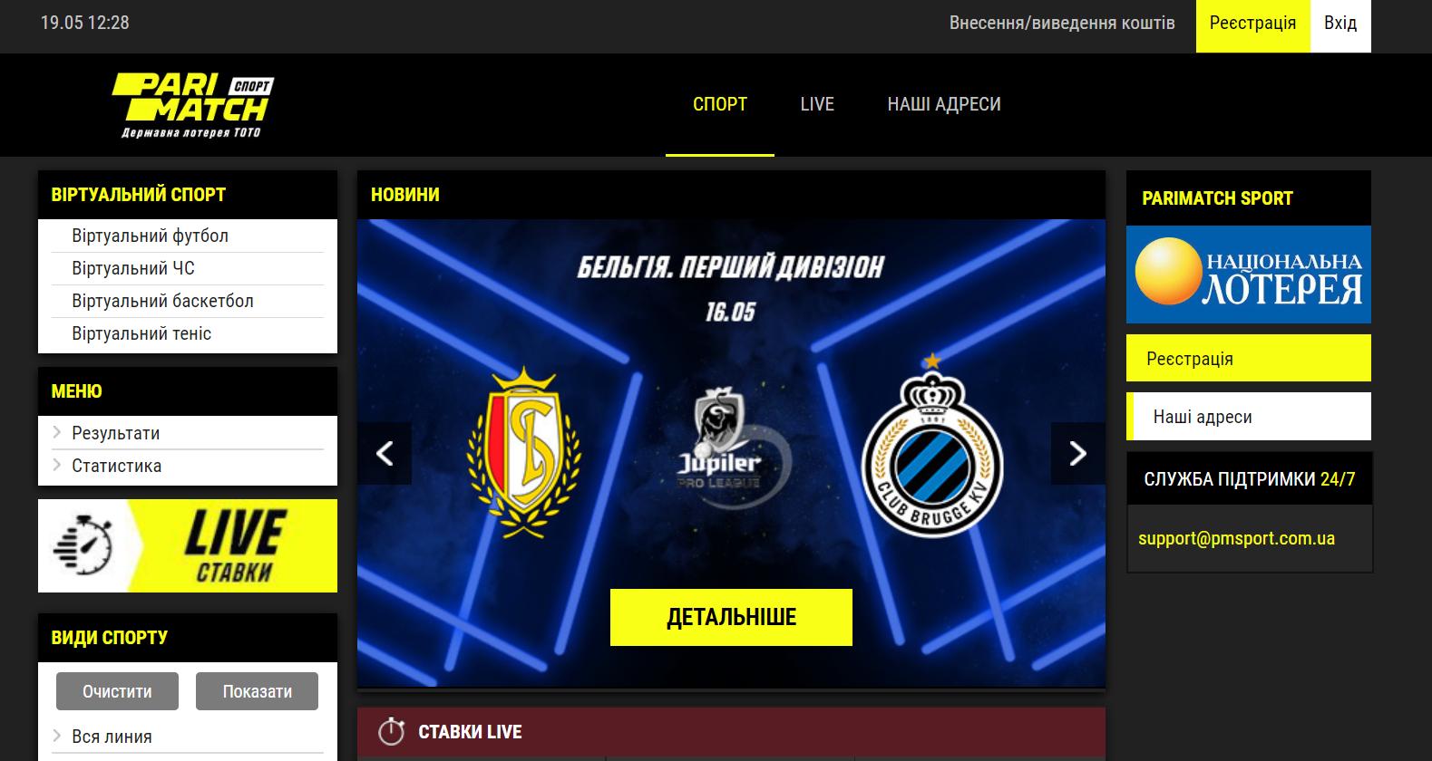 График матчей в РПЛ на сайте Париматч