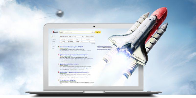 Продвигайте свой сайт в поисковых запросах
