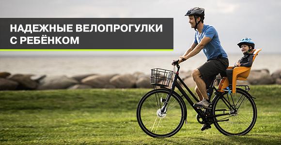 Купить велосипедное кресло Thule для детей