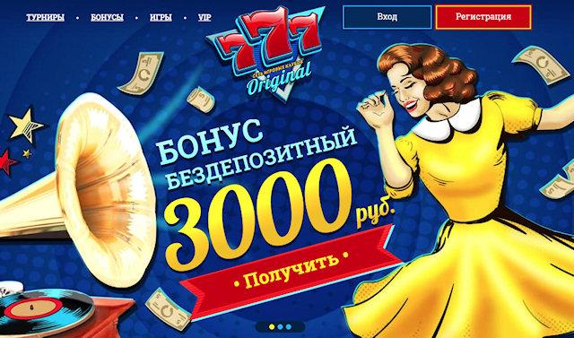 777 Оригинал - интернет казино высокого ранга